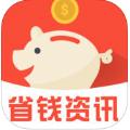 省钱资讯app
