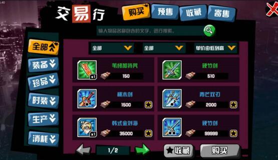 中国惊奇先生手游药品怎么得 药品获得方法介绍[图]