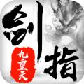 劍指九重天iOS