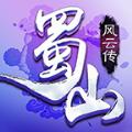 蜀山风云传官网版