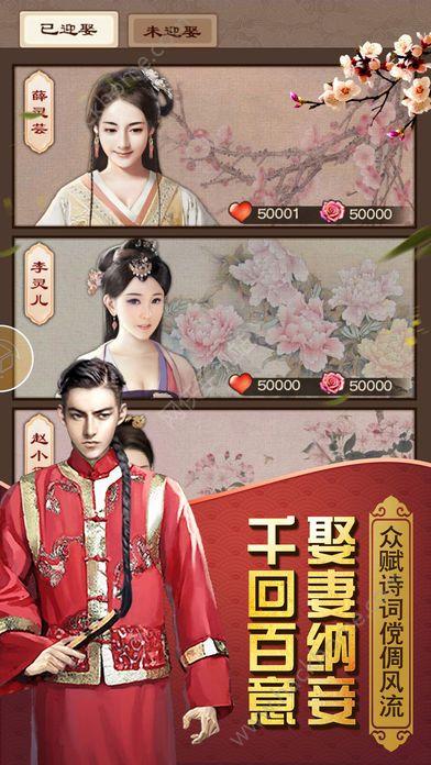 开局小县令手游官方网站下载图3: