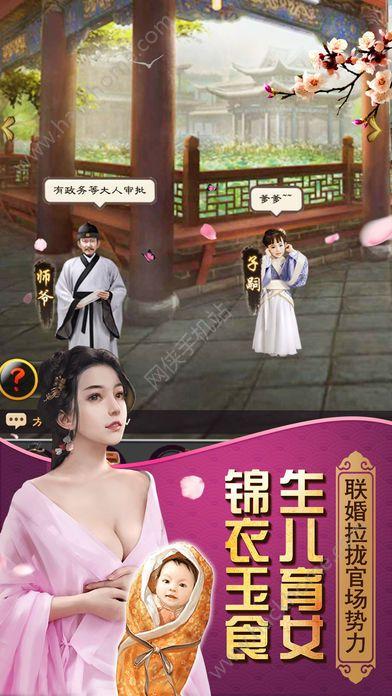 开局小县令手游官方网站下载图5: