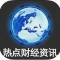 热点财经资讯app官方版苹果手机下载 v1.0