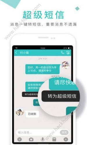 飞信办公版app图3