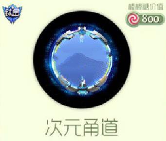 球球大作战次元甬道光环获取及特效详解[图]