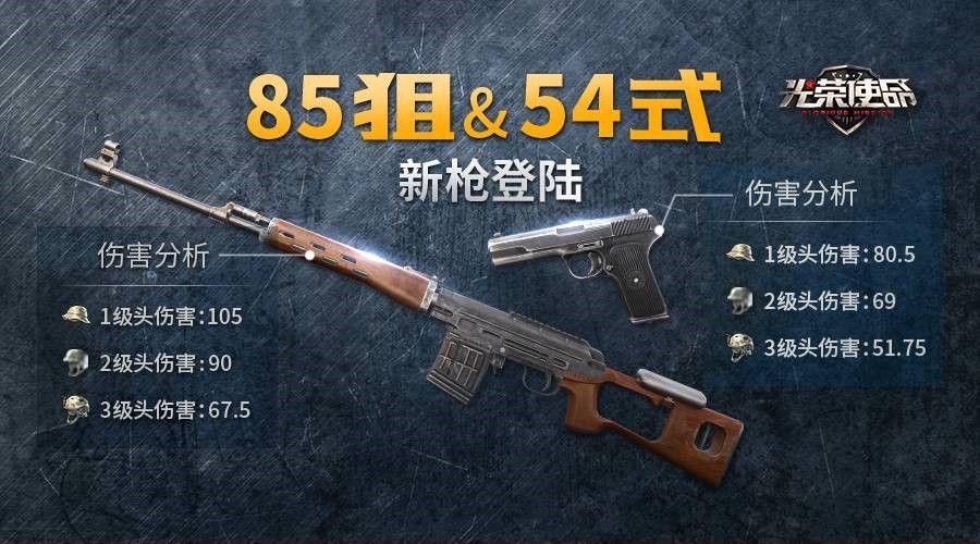 光荣使命手游12月27日更新公告 新增85式狙击枪及54式手枪[多图]
