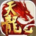 天龙八部毒战八方手机游戏安卓版下载 v1.0