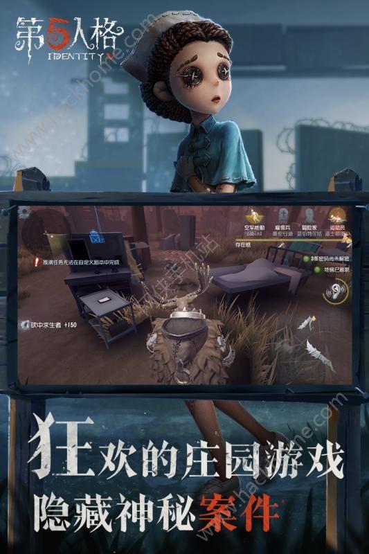 第五人格日本版下载图片1