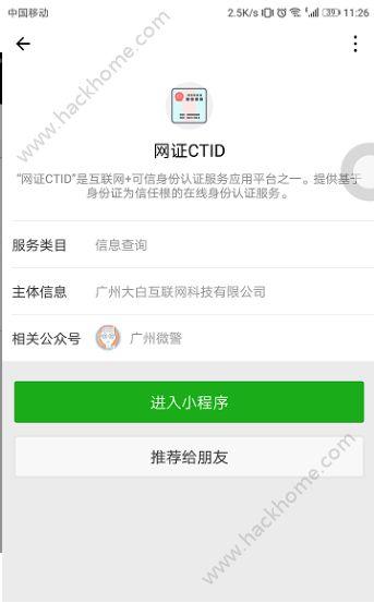 �W�CCTID在�注�缘卿�app官方版下�d�D3:
