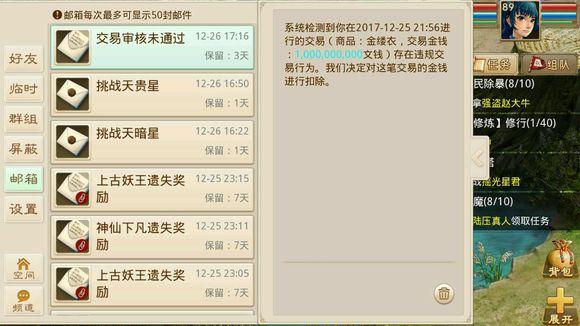 问道手游12月28日更新内容 元旦活动来袭[多图]