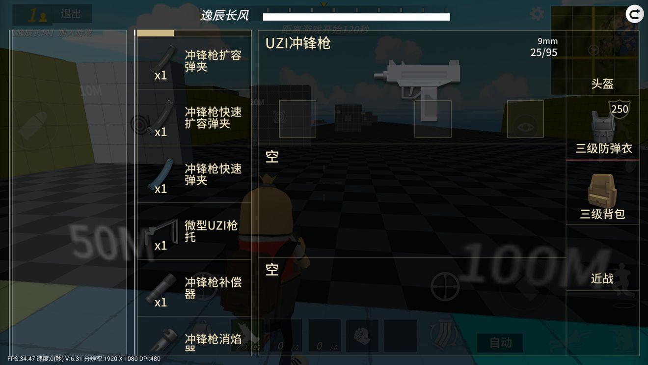 战斗岛大逃杀UZI冲锋枪怎么样 UZI冲锋枪实战效果介绍[多图]