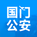 國門公安臨時乘機證明app全國通用版下載 v1.2