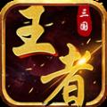 三国王者手游官方网站下载 v2.3.1
