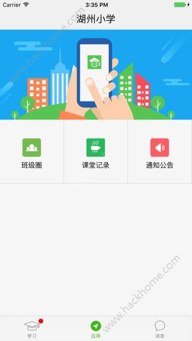 宁波智慧教育平台登录入口app下载手机版图1: