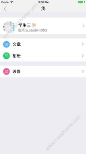 宁波智慧教育手机版图3