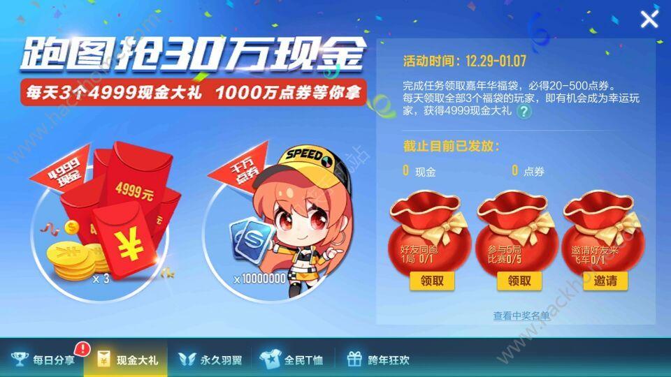 QQ飞车手游嘉年华活动大全 嘉年华活动汇总[多图]图片3