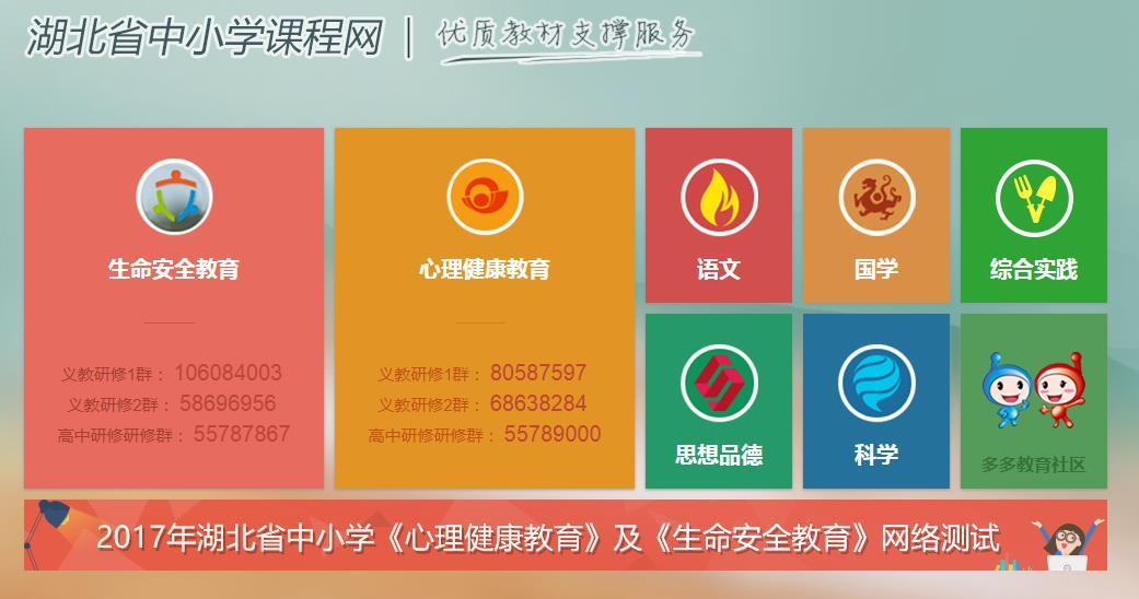 2017湖北省中小学心理健康教育网络测试入口地址[图]