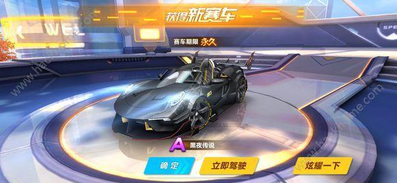 QQ飞车抽到A车要多少钱 抽A车花费[多图]图片1