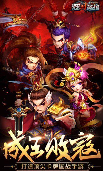 炫斗英雄官方网站下载游戏图3: