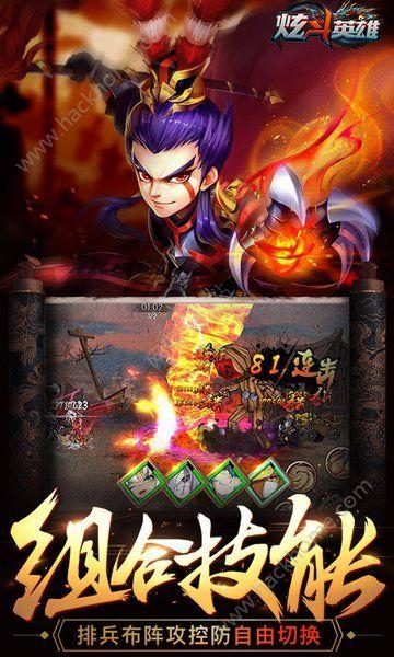 炫斗英雄官方网站下载游戏图5: