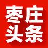 枣庄头条新闻客户端app下载手机版 v3.4.00