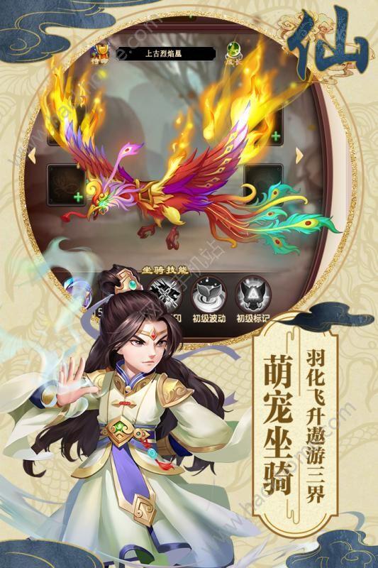 白帝传说手游官方网站下载图3: