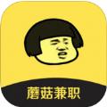 蘑菇兼职app下载官方手机版 v1.7.0