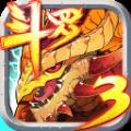 斗罗大陆3龙王传说手游官网 v1.0.0