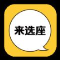 来选座app下载官方手机版 v1.0.0