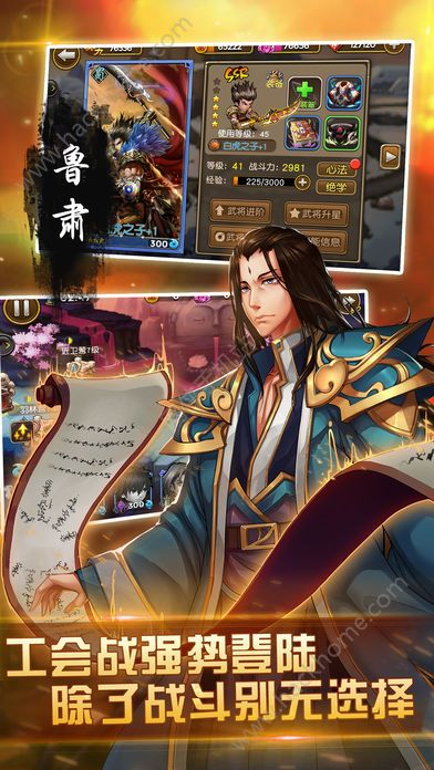 热血国战三国游戏官网下载最新版图5: