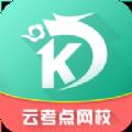 云考点会计题库官方版手机软件下载 v5.0.10