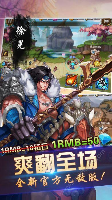 热血国战三国游戏官网下载最新版图1: