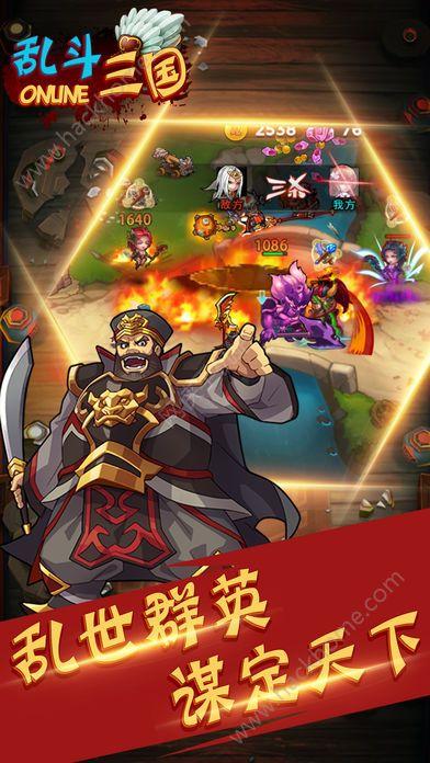 乱斗三国OL游戏下载官方网站图1: