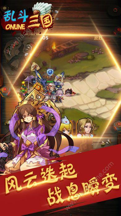 乱斗三国OL游戏下载官方网站图3: