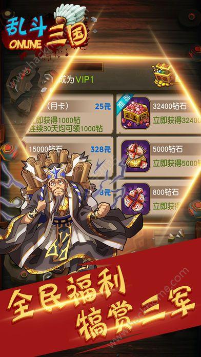 乱斗三国OL游戏下载官方网站图5: