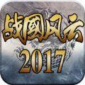 战国风云2017官网版