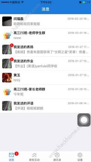 云海在线连云港教育云通app图1
