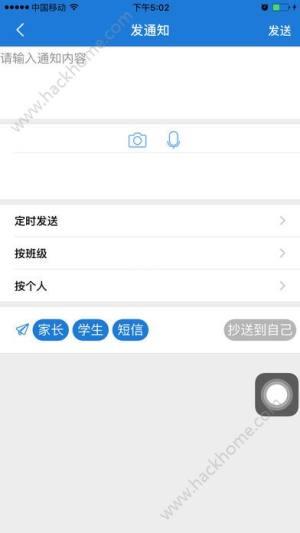 云海在线连云港教育云通app图3