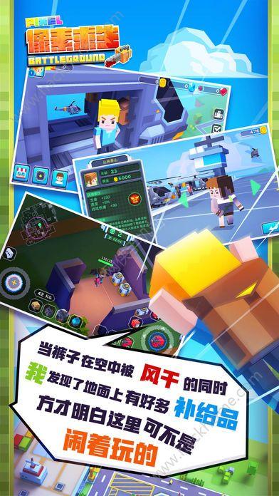 像素求生游戏官方网站下载安卓版图3:
