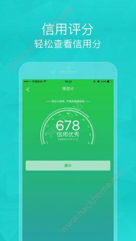 招手贷iOS苹果版app下载图1: