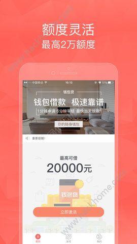 招手贷iOS苹果版app下载图3: