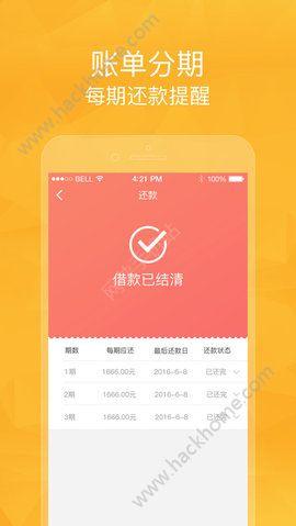 招手贷iOS苹果版app下载图片1