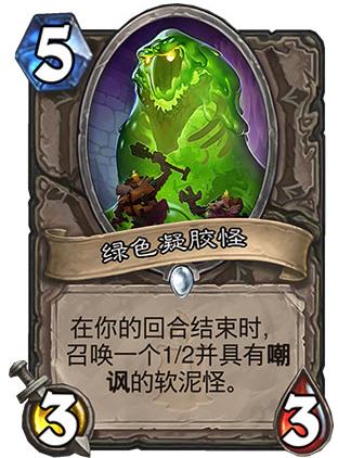 炉石传说绿色凝胶怪怎么样 绿色凝胶怪值不值得合成[多图]