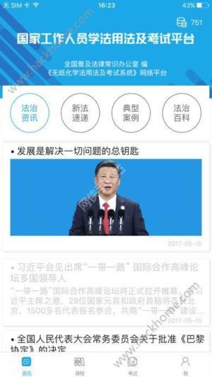 云南法宣在线app图3