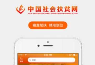 社会扶贫app苹果版怎么下载?中国社会扶贫网app下载地址介绍[多图]