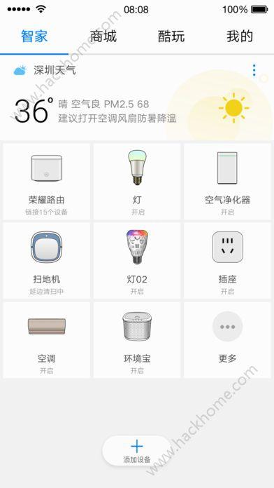 华为智能家居app手机版官方下载图1: