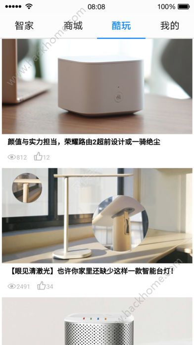 华为智能家居app手机版官方下载图3: