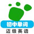 初中英语单词同步学app手机版官方下载 v1.0.0