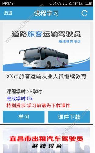 � ��教育云平�_登�平�_�件app下�d安�b�D3: