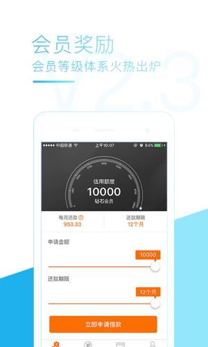 周周贷app图1